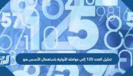تحليل العدد ١٢٠ إلى عوامله الأولية باستعمال الأسس هو