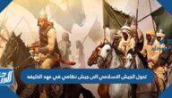 تحول الجيش الإسلامي الى جيش نظامي في عهد الخليفة