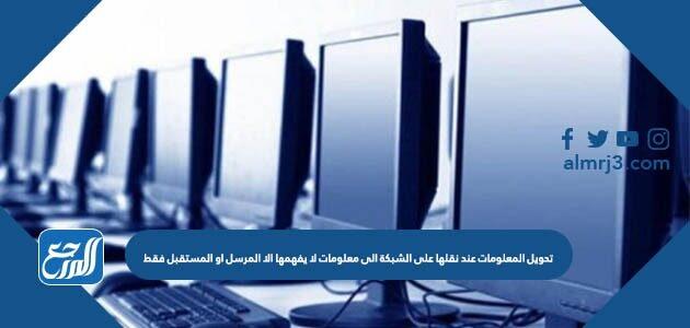 تحويل المعلومات عند نقلها على الشبكة الى معلومات لا يفهمها الا المرسل او المستقبل فقط