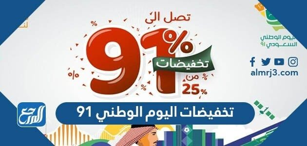 تخفيضات اليوم الوطني 91 ، عروض وخصومات العيد الوطني السعودي 2021 - 1443