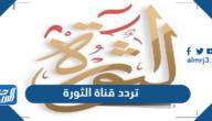 تردد قناة الثورة Althawra TV الجديد 2021 على النايل سات