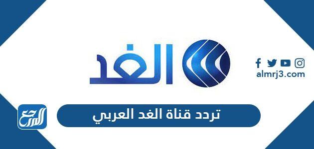 تردد قناة الغد العربي