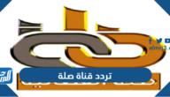 تردد قناة صلة Selaa TV الجديد 2021 على النايل سات