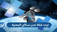 تردد قناة عدن سكاي اليمنية الجديد Aden Sky 2021 على النايل سات