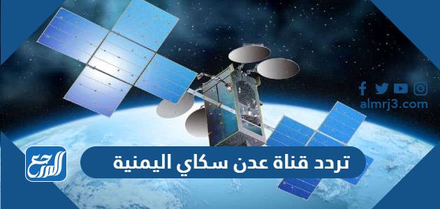 تردد قناة عدن سكاي اليمنية