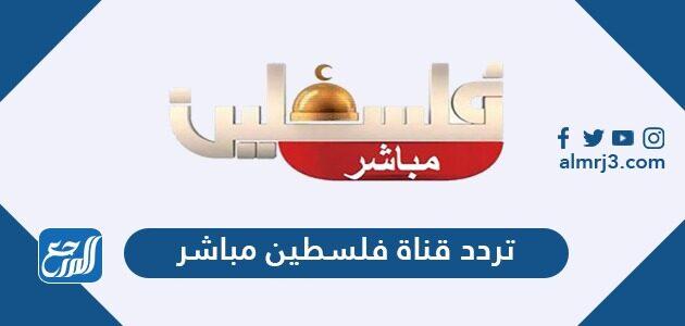 تردد قناة فلسطين مباشر