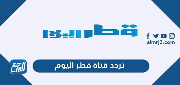 تردد قناة قطر اليوم