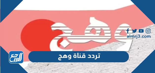تردد قناة وهج Wahj TV الجديد 2021 على النايل سات