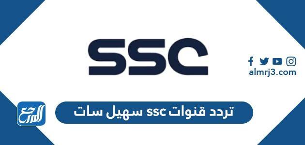 تردد قنوات ssc سهيل سات 2021
