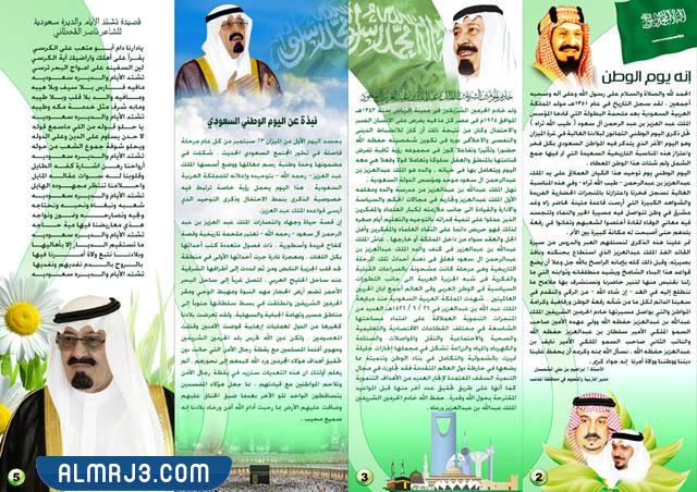 مطويات عن اليوم الوطني السعودي