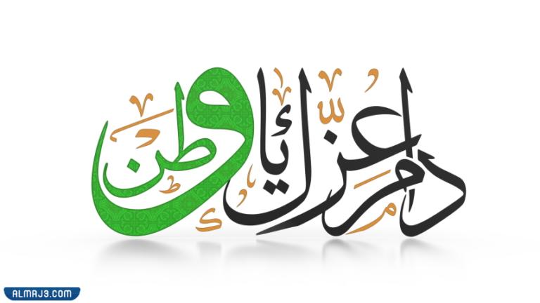 دعاء لليوم الوطني السعودي 91 بالصور