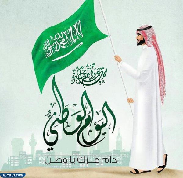 صور تهنئة عن اليوم الوطني السعودي 91