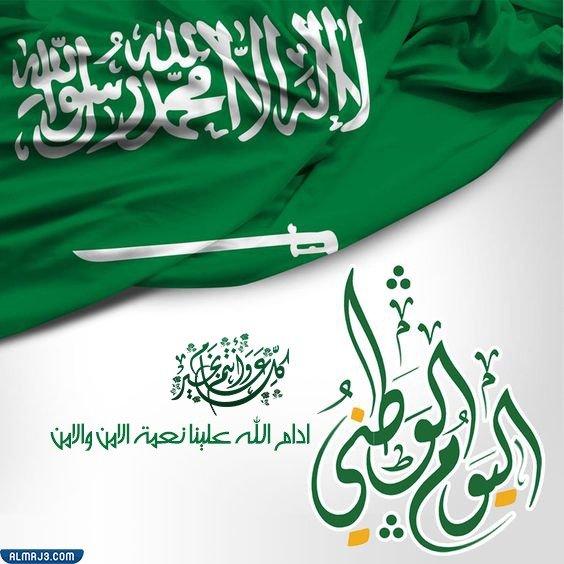 صور تهنئة اليوم الوطني السعودي 2021/1443