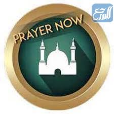 تطبيق الأذان prayer now