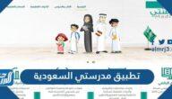 تطبيق مدرستي السعودية 1443 ، تنزيل منصة مدرستي التعليمية الجديد 2021
