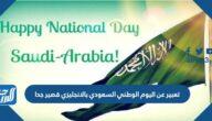 تعبير انجليزي عن اليوم الوطني السعودي قصير جدا