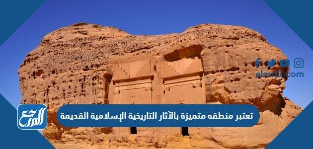 تعتبر منطقه متميزة بالآثار التاريخية الإسلامية القديمة