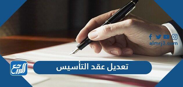 طريقة تعديل عقد التأسيس للشركات وزارة التجارة 1443