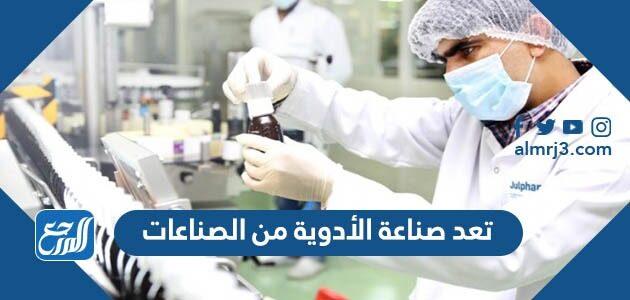 تعد صناعة الأدوية من الصناعات
