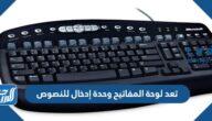 تعد لوحة المفاتيح وحدة إدخال للنصوص