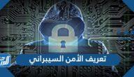 تعريف الأمن السيبراني