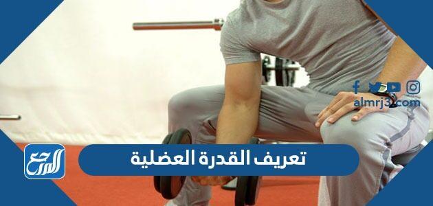 تعريف القدرة العضلية