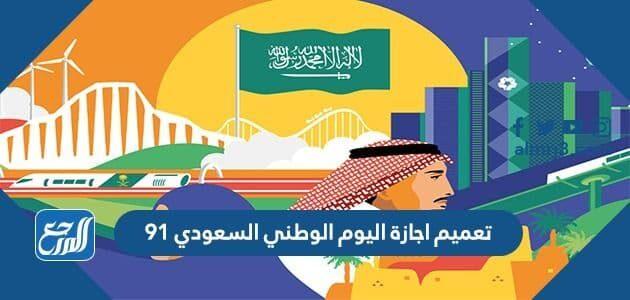 تعميم اجازة اليوم الوطني السعودي 91 للقطاع الخاص والحكومي