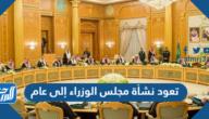 تعود نشأة مجلس الوزراء إلى عام