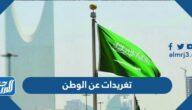 تغريدات عن الوطن السعودي قصيرة