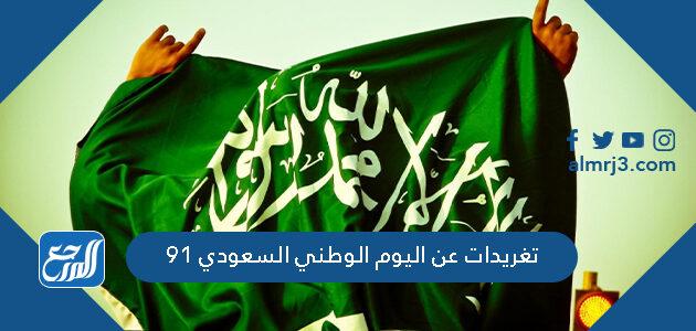 تغريدات عن اليوم الوطني السعودي 91