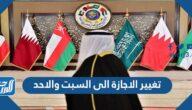 حقيقة تغيير الاجازة الى السبت والاحد في الإمارات