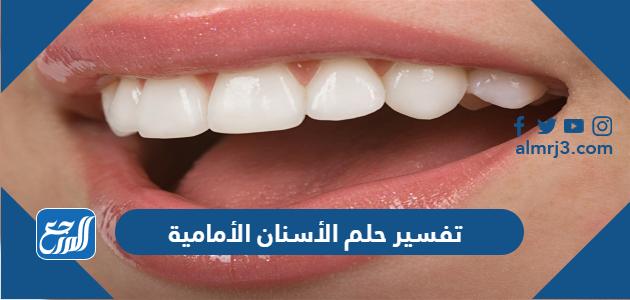 تفسير حلم الأسنان الأمامية