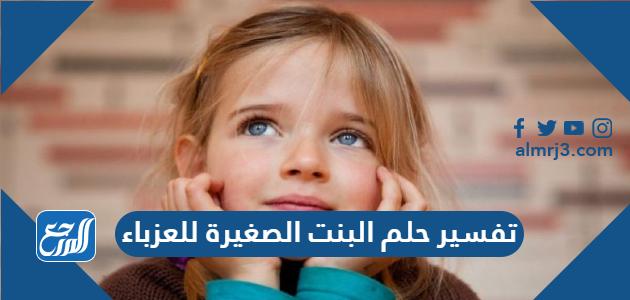 تفسير حلم البنت الصغيرة للعزباء