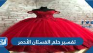 تفسير حلم الفستان الأحمر في المنام للعزباء والمتزوجة والحامل