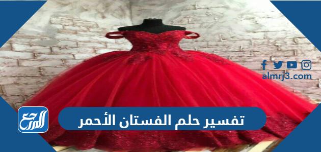 تفسير حلم الفستان الأحمر