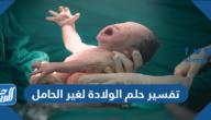تفسير حلم الولادة لغير الحامل في المنام لابن شاهين