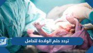 تفسير حلم الولادة للحامل في المنام للعزباء والمتزوجة والحامل