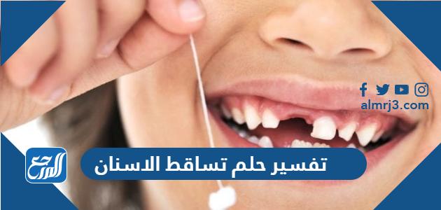 تفسير حلم تساقط الاسنان