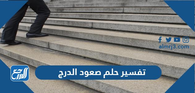 تفسير حلم صعود الدرج