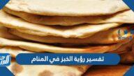 تفسير رؤية الخبز في المنام لابن سيرين والنابلسي وابن شاهين