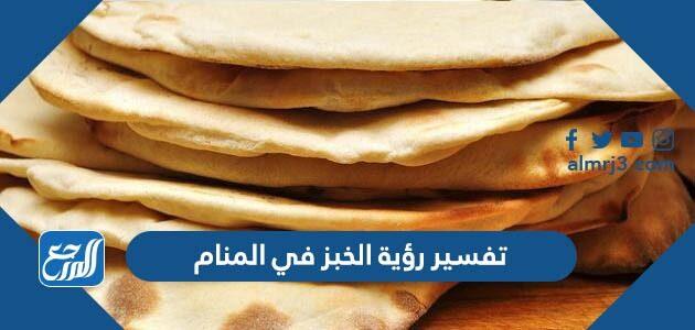 تفسير رؤية الخبز في المنام