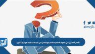 تقدم المصلين في صفوف الأمامية علامة رفع الفاعل في الجملة السابقة هو ثبوت النون