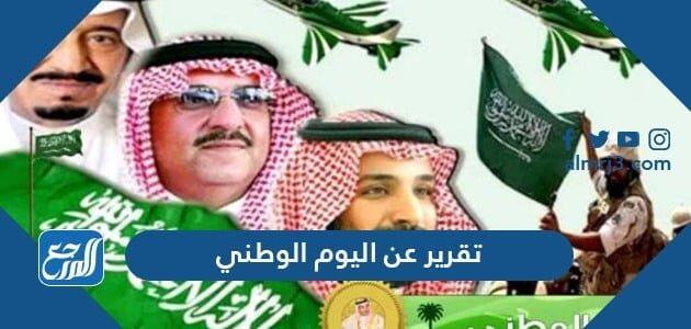 تقرير عن اليوم الوطني السعودي قصير 1443