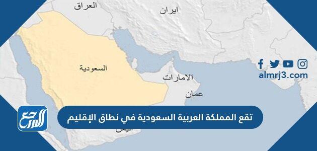 تقع المملكة العربية السعودية في نطاق الإقليم