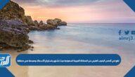 تقع في أقصى الجنوب الغربي من المملكة العربية السعودية حيث تشتهر باستزراع الأسماك وصيدها هي منطقة