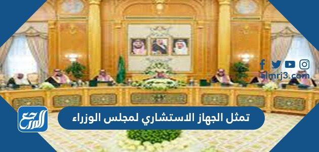 تمثل الجهاز الاستشاري لمجلس الوزراء