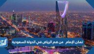 تمكن الإمام ### من ضم الرياض في الدولة السعودية