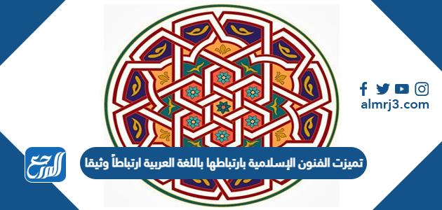 تميزت الفنون الإسلامية بارتباطها باللغة العربية ارتباطاً وثيقاً.