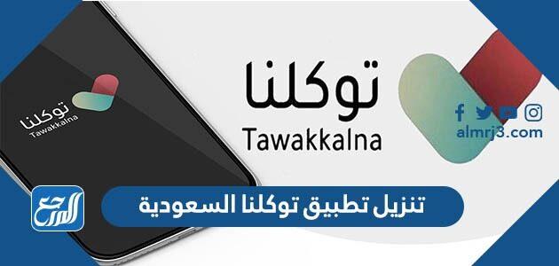 تنزيل تطبيق توكلنا السعودية