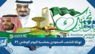 تهنئة للشعب السعودي بمناسبة اليوم الوطني 91 لعام 1443
